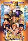 ヒカルの碁3―ゲームキューブ版 (Vジャンプブックス―ゲームシリーズ)