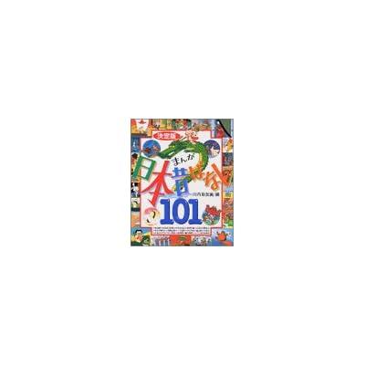 ������ �ޤ������ΤФʤ�101 (������101�����)