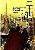 書影:二十世紀のパリ