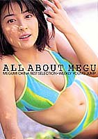 ALL ABOUT MEGU―MEGUMI OKINA BEST SELECTION