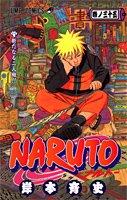 NARUTO (巻ノ35)