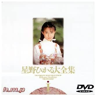 星野ひかる大全集I [DVD]