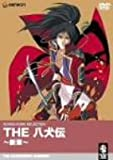 THE 八犬伝~新章~ [DVD]