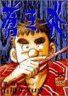 蒼き炎 第2巻 (ヤングジャンプコミックス)