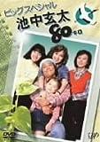 池中玄太80キロ ビッグスペシャル [DVD]