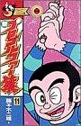 新プロゴルファー猿 11 (てんとう虫コミックス)