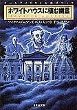 ホワイトハウスに棲む幽霊―オールアメリカンお化けマップ (集英社文庫)