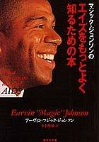 マジック・ジョンソンのエイズをもっとよく知るための本 (集英社文庫)
