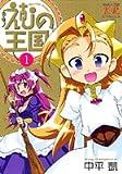 えむの王国 1 (まんがタイムKRコミックス)