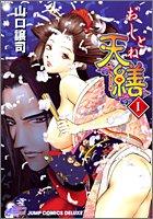 おしとね天繕 1 (ジャンプコミックスデラックス)