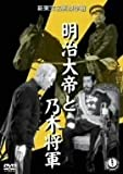 明治大帝と乃木将軍[DVD]