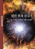 A Fire Upon the Deep (Korean Edition)