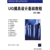 Ug Mold Design Tutorial (Nx6 Edition) (Schools. Colleges And Universities Teaching Computer Application Program)(Chinese Edition)