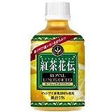 紅茶花伝 ロイヤルレモネードティー 1ケース 280m×24本