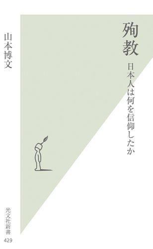 殉教 日本人は何を信仰したか