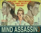MIND ASSASSIN 3[CD]