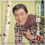 ステレオ録音による春日八郎 Vol.1