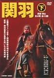 関羽 下 全4巻 DVD-BOX