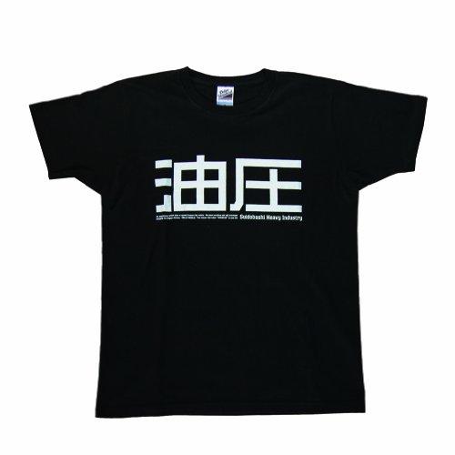 """水道橋重工公式グッズ """"油圧""""Tシャツ 背面ロゴ入り 黒 WM(XS)"""