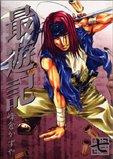 Saiyuki (ZERO-SUM Comics Version) Vol. 7 (Saiyuki (ZERO-SUM Comics Version)) (in Japanese)