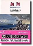 航跡―造船士官福田烈の戦い (光人社NF文庫)
