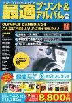 最適プリント&アルバム [OL] for Windows+デジカメレタッチ