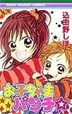 お子ちゃまパンチ (りぼんマスコットコミックス)