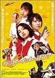 ゲット★イット★オン? [DVD]