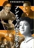ノンちゃん雲に乗る [DVD]