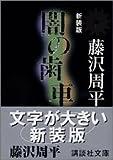 闇の歯車 (講談社文庫)