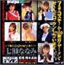 ゴックンバズーカ100連発III [DVD]