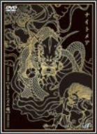 TOUR 2006 【ジャイアニズム痛】@NHK HALL [DVD](在庫あり。)