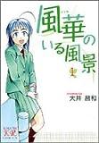 風華のいる風景 1 (まんがタイムきららコミックス)