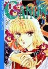 CANON 2 (ボニータコミックススペシャル)