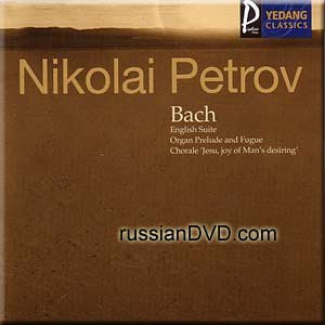 Bach: English Suite, Organ Prelude and Fugue, Chorale 'Jesu, Joy of Man's Desiring' - Nikolai Petrov