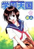 学園天国 8 (ヤングジャンプコミックス)