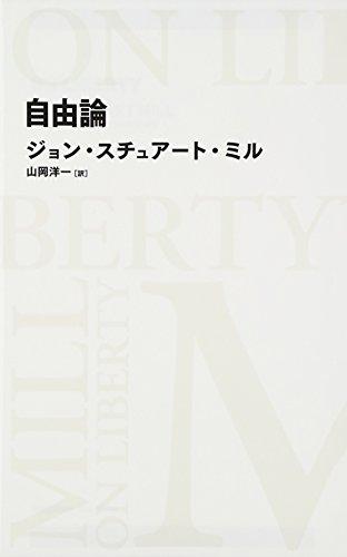 『自由論 (日経BPクラシックス)』(ジョン・スチュアート・ミル)の感想(10レビュー) - ブクログ