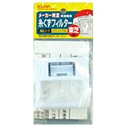 waste-thread-filter-toshiba-washing-machine-use-for-elpa-washing-machines