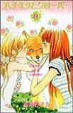 ハチミツとクローバー (8) (クイーンズコミックス—ヤングユー)