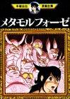 メタモルフォーゼ (手塚治虫漫画全集 (88))