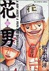 花男 第3集 (ビッグコミックス)