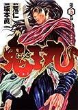 にらぎ鬼王丸 第5巻 (ヤングジャンプコミックス)