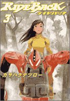 RIDEBACK 3 (3) (IKKI COMICS)