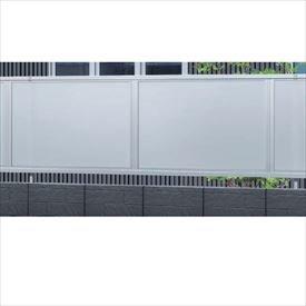 三協アルミ カムフィX14N型 フェンス本体 2008 ポリカ目隠しタイプ  アルミ色をお選び下さい