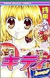 キティ (りぼんマスコットコミックス)