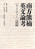 南方熊楠英文論考「ネイチャー」誌篇