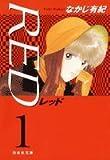 RED 第1巻 (白泉社文庫 な 2-12)