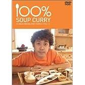 100%スープカレー [DVD]