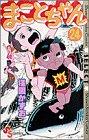 まことちゃん 24 (少年サンデーコミックスセレクト)