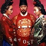 【韓国KBSドラマ】【張禧嬪】【希少盤】【OST,CD】
